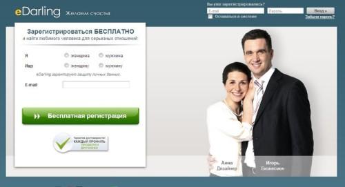 Регистрация на сайте знакомств